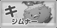 キジムナー CV:木下望(STARMARIE)
