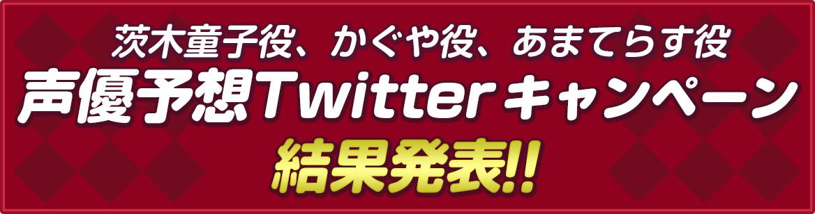 茨木童子役、かぐや役、あまてらす役 声優予想Twitterキャンペーン結果発表